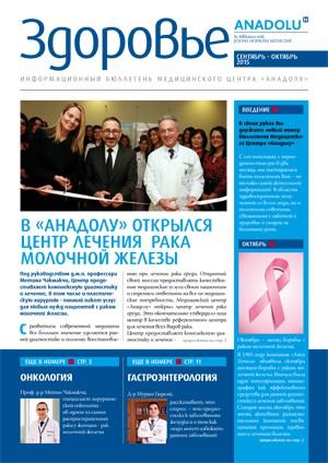 AMC-Bulletin-Sept-Oct-2015-RU_WEB-1